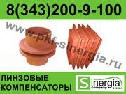Компенсатор осевой однолинзовый ОСТ 34-10-569-93 Новокузнецк.