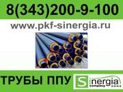 Трубы в ППУ изоляции от завода -изготовителя Новокузнецк