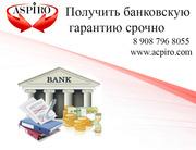 Получить банковскую гарантию срочно для Новокузнецка